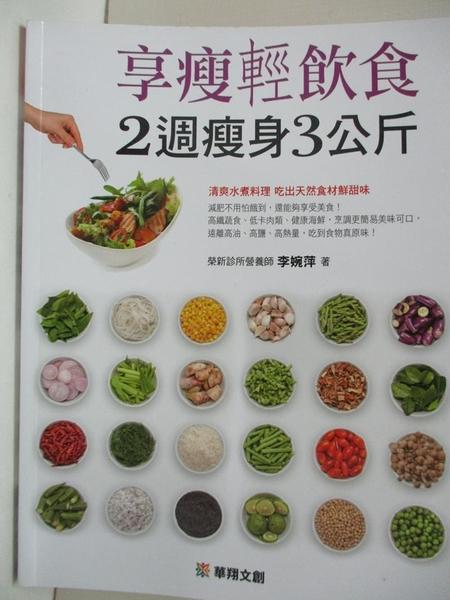 【書寶二手書T4/養生_J91】享瘦輕飲食 2週瘦身3公斤_李婉萍