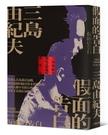 假面的告白:三島由紀夫奠定文壇地位成名作【精裝典藏版】【城邦讀書花園】