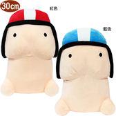 療癒丁丁絨毛娃娃玩偶戴安全帽款30公分 CF2584【77小物】