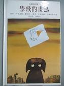 【書寶二手書T6/少年童書_FLB】學飛的紙鳥_阿卡迪歐‧羅巴托