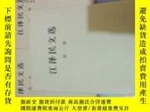 二手書博民逛書店罕見江民文選3冊全Y24463 江民 人民出版 出版2006