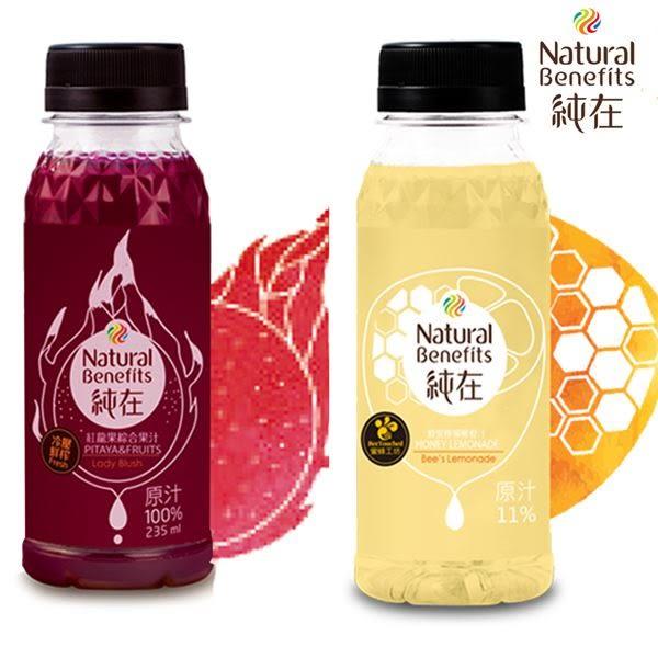 純在.冷壓鮮榨蔬果汁6瓶(235ml/瓶)(蜂蜜檸檬柳橙汁*4+紅龍果綜合果汁*2)﹍愛食網
