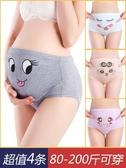 孕婦內褲純棉孕中晚期加大碼200斤懷孕期高腰初期孕早期短褲內穿 寶貝計書