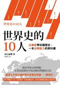 (二手書)世界史的10人:企業家帶你讀歷史,一本決策能力的教科書