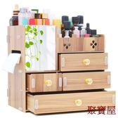 木制桌面化妝品收納盒梳妝臺整理置物架【聚寶屋】
