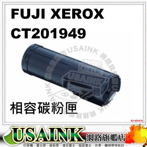 ☆USAINK ☆FUJI XEROX CT201949 高容量相容碳粉匣 適用: Fuji Xerox DocuPrint P455d/M455df/P455