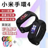 小米手環4 繁體中文版 AMOLED彩色螢幕 台灣保固一年《贈矽膠腕帶+保護貼》