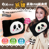 SONGEN松井 まつい熊讚萌趣蓄熱式USB暖身寶/暖暖包/電暖袋(SG-006B)