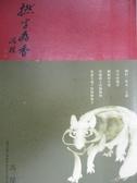 【書寶二手書T9/短篇_NIG】撚字為香_馮傑