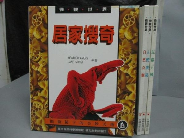 【書寶二手書T4/少年童書_ZCH】居家搜奇_自然奇觀_人體奧秘_昆蟲王國_共4本合售