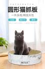 【買就送逗貓棒】ICLE 貓抓板 磨抓器貓抓板立式不掉屑 貓咪貓抓板瓦楞紙 防貓抓沙發 寵物用品