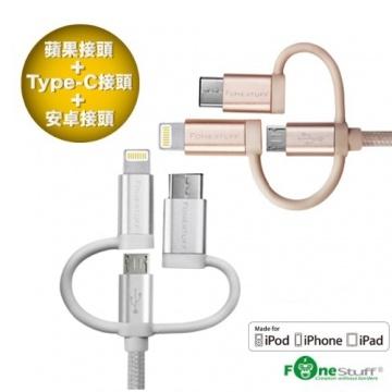 FONESTUFF 瘋金剛 三合一傳輸線 FS3L01 MFi Lightning/Micro USB/Type-C (銀/金)