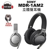 (贈飛機頸枕) SONY MDR-1AM2 立體聲 耳機 【台南-上新】 耳罩 耳機 公司貨 1AM2