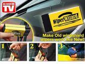 台灣發貨 Wiper Wizard 汽車雨刷修復器 清潔器 雨刷 修復 刮片 水撥 防跳動 雨刷清潔器