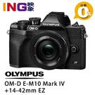 預購【6期0利率】OLYMPUS E-M10 Mark IV+14-42mm EZ(黑色)元佑公司貨 電動鏡組 EM10mk4