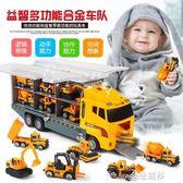 兒童大號貨櫃玩具車組合男孩合金小汽車工程挖掘機消防車套裝玩具 金曼麗莎