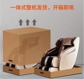 尚銘全自動按摩椅家用沙發椅SM-820L全身太空艙3D機械手電動沙發QM 藍嵐