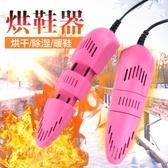 烘鞋器家用多功能紫外線烤鞋器干鞋器除臭殺菌鞋子冬季烘干器學生  免運快速出貨