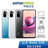 紅米 Note 10S 6G/128G 全新原廠公司貨 神腦生活