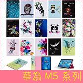 【萌萌噠】華為 HUAWEI MediaPad M5 (8.4)(10.8) 彩繪系列 卡通小熊蝴蝶平板套 全包防摔軟殼 平板殼