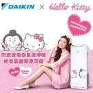 HELLO KITTY 限定版 DAIKIN 大金 美肌保濕型空氣清淨機 MCK55USCT