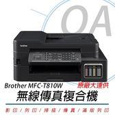 【高士資訊】BROTHER MFC-T810W 原廠大連供 高速 Wifi 傳真 複合機 加贈BTD60BK 原廠黑色墨水*1