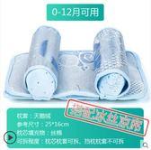 聖誕禮物嬰兒定型枕防偏頭定型枕矯正新生兒寶寶糾正偏頭0-1-3歲夏季透氣igo 嬡孕哺