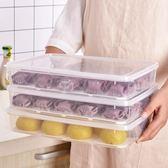 3個裝大號餃子盒冰箱保鮮收納盒帶蓋餛鈍盒子不黏餃子托盤   聖誕節快樂購