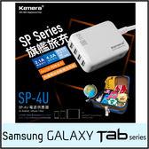◇佳美能 Kamera SP-4U 4 Port USB 電源供應器/SAMSUNG GALAXY Tab A 8吋 P355/P350/9.7吋 P555/P550/Tab E 9.6吋 T560