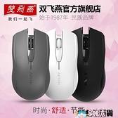 滑鼠 雙飛燕G3-760N無線節能鼠標辦公家用便攜筆記本男女生用 8號店