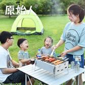 迷你烤肉架燒烤爐戶外家用燒烤架小型折疊野外戶外野炊野營【步行者戶外生活館】
