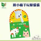 【華碩文化】跟小羊玩躲貓貓