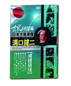 【停看聽音響唱片】【DVD】世紀不朽影城日本大導演館:溝口健二