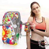 跑步手機臂包男女運動裝備健身臂袋蘋果6plus男女手腕包臂帶臂袋 【好康免運】