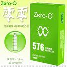 情趣用品保險套【莎莎精品】ZERO-O 零零衛生套 保險套 浮粒凸起型 12片 綠