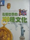 【書寶二手書T3/歷史_LEV】影響世界的100種文化_鄧蜀生、張秀平、楊慧玫