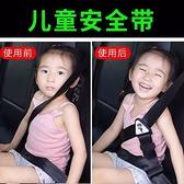 汽車兒童安全帶固定調節器寶寶座椅保護防勒脖子限位器安全帶通用