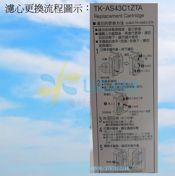 Panasonic電解水TK-AS43/TK-AS43ZTA濾心TK-AS43C/TK-AS43C1/TK-AS43C1ZTA【免運費】【贈PH測試液】