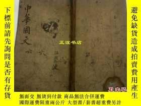 二手書博民逛書店新制中華國文教科書(六罕見教育部審定 國民學校用 第二學年 第三