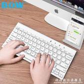 BOW航世蘋果ipad平板藍芽鍵盤安卓手機mac筆記本通用雙模無線鍵盤   科炫數位旗艦店