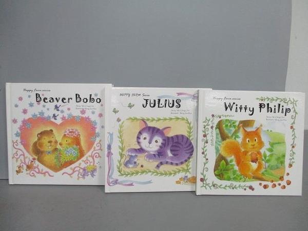 【書寶二手書T6/少年童書_JSU】Julius_Witty Philip_Beaver Bobo_3本合售