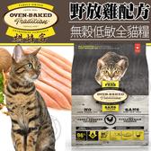 【培菓寵物48H出貨】(送購物金150元)烘焙客Oven-Baked》無穀低敏全貓野放雞配方貓糧10磅4.53kg/包
