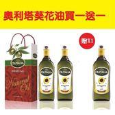 【Olitalia】葵花油禮盒1盒(葵花油1000ml *2/盒)送葵花油(1000ML/瓶)X1