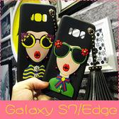 【萌萌噠】三星 Galaxy S7 / S7 Edge  熱銷韓國柳丁流蘇女神保護殼 全包矽膠軟殼 手機殼 外殼