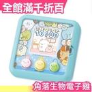 【角落生物電子雞】日本熱銷TAKARA TOMY 塔麻可吉 Tamagotchi 電子寵物雞【小福部屋】