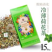 【德國農莊 B&G Tea Bar】冷薄荷花茶-典藏版茶包盒 (3g*15包)