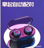 藍芽耳機 真無線藍芽耳機隱形最小雙耳運動跑步迷你超小型5.0入耳式 樂芙美鞋