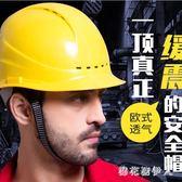 安全帽 安全帽加厚工地電工建筑工程施工領導監理透氣防砸頭盔 CP1479【棉花糖伊人】