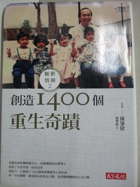 【書寶二手書T1/勵志_B7C】創造1400個重生奇蹟:新肝情願2_陳肇隆, 楊慧鉑