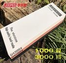 LEEPED1000/3000精細家用剛玉雙面油石磨刀石菜刀木工磨刀器 加硬 衣櫥秘密